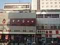 石家庄街景-吉思克快餐 - panoramio.jpg