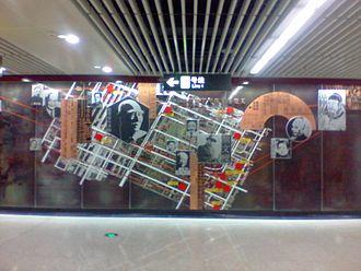 Line 1, Suzhou Rail Transit - Image: 苏州地铁乐桥站艺术墙1