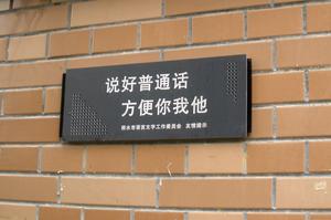 Wu Chinese - Image: 說好普通話