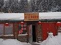 雪乡的张昊家庭旅馆-我住过的旅馆 - panoramio.jpg
