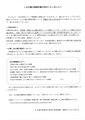 <公文書公開請求書を受付いたしました>(札幌市).pdf