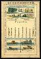 1856. Card from set of geographical cards of the Russian Empire 137.jpg