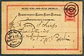 1896 CK Constantinopel Berlin P12.jpg