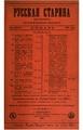 1897, Russkaya starina, Vol 89. №1-3.pdf