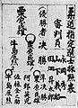 1929 Shōwa Tenran Jiai Tournament 1.jpg