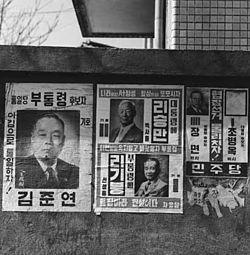 1960年大韓民国大統領選挙