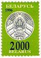 1997. Stamp of Belarus 0219.jpg
