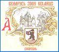 24-2009-09-01-stamp-Day of Belarusian writing.jpg
