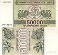 50 000 купонов лари. 5. 1994.jpg