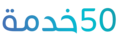 50service logo.png