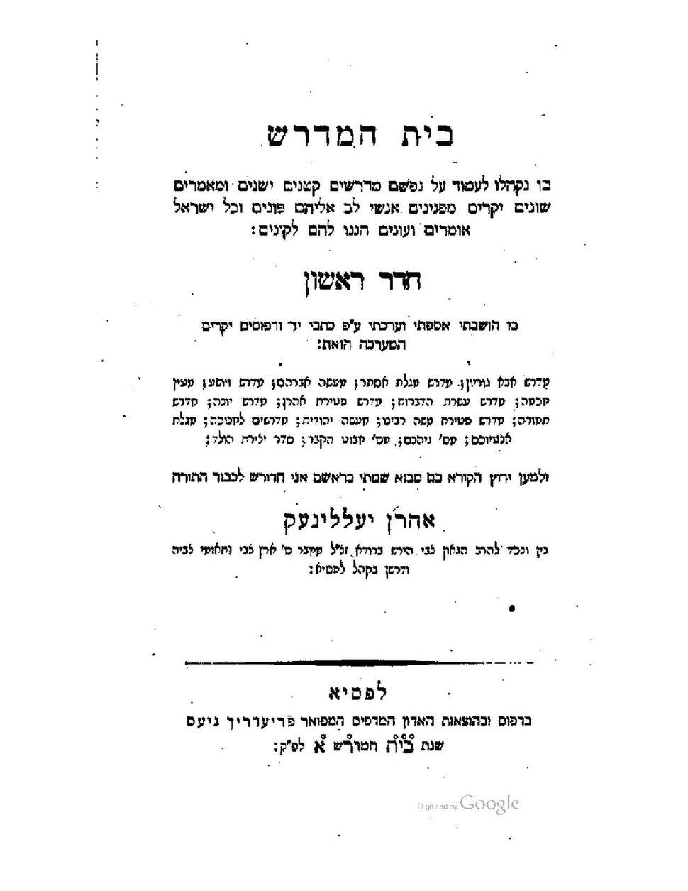 Adolph Jellinek. Bet Ha-Midrasch. Vol.I.pdf&page=2