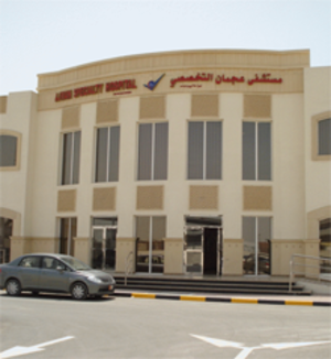 Ajman Specialty General Hospital - Image: Ajman Specialty General Hospital Building
