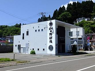 Akita Sakigake Shimpō - Image: Akita Sakigake Oga branch