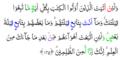 Al-baqarah 145 tajwid nun tanwin.PNG