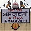 Amravati Railway Station cropped2.jpg