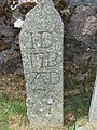 An old tombstone 1713-1726 in Bridge of Muick cemetery - geograph.org.uk - 837942.jpg