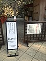 Announcement of the Kuramadera closure 20200502.jpg