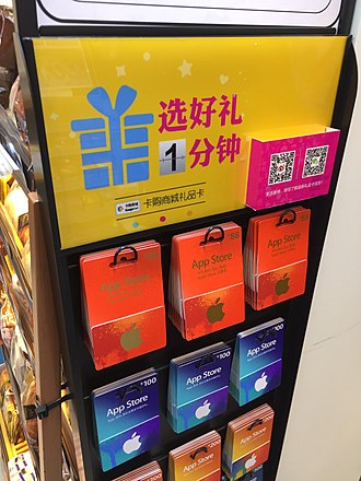 Gift card - An app store gift card display in a shop