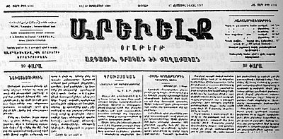 Sample from the Arevelk daily newspaper