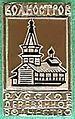 Badge Волкостров.jpg