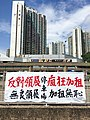 Banner against The Link in Tin Yiu Estate 201906.jpg