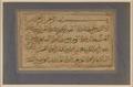 Bismillah and Qur'anic Verse (81-1-14) WDL6793.png