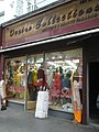 Boutique in The Broadway - geograph.org.uk - 1529104.jpg