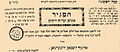 Brockhaus and Efron Jewish Encyclopedia e12 405-0.jpg
