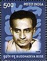 Buddhadeb Bosu 2008 stamp of India.jpg