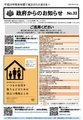 Bulletin for sufferers of Kumamoto Earthquakes by Japan Cabinet No 33.pdf
