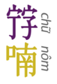 Chữ Nôm-쯔놈-チュノム-喃字.png