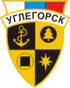 Coat of Arms of Uglegorsk (Sakhalin oblast).png