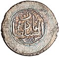 Coin of Nader Shah, struck at the Ganja mint (obverse).jpg