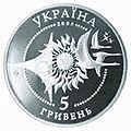 Coin of Ukraine AN124 A5.jpg