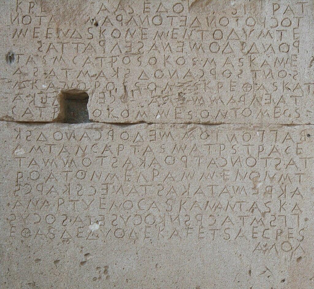 Crete - law of Gortyn - boustrophedon.JPG