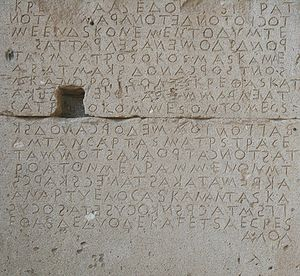 Gortyn - Fragmentary boustrophedon inscription (code of law) in the agora of Gortyn.