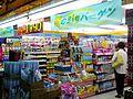 Drugstore 2008-07 (2885093355).jpg