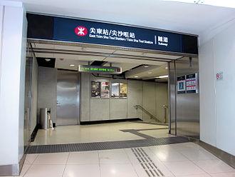 East Tsim Sha Tsui Station - Image: East Tsim Sha Tsui Station Exit J 201007