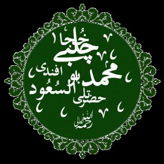 Ebussuud Efendi Ottoman Grand Mufti