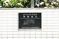 Egret Himeji May09 02.jpg