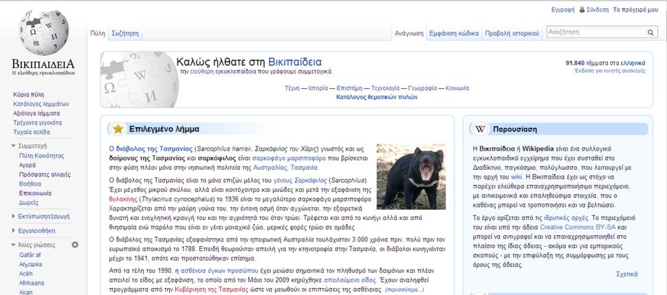 Elwiki main page