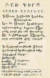 Eremia Meghretsi. Bargirk Hayots, 1698.jpg