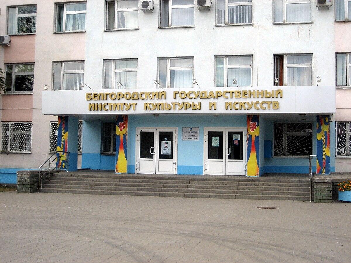доктор сайт белгород