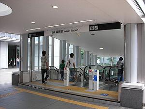 Yakuin Station - Yakuin Station in Fukuoka City Subway