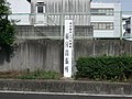 Funatsuki branch, Nagoya City Waterworks & Sewerage Bureau01.JPG