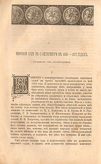 Ф.Н.Устрялов
