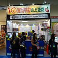 Game Square TCG Center booth, Taipei Game Show 20190127a.jpg