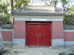 Gate of Fayuan Temple.jpg