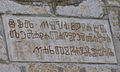 Glagoljaski natpis u Omislju.jpg
