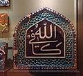 Glazed mosque tile from Multan - Ashmolean EAX-2517.jpeg